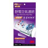 3M 淨呼吸靜電空氣濾網-專業級1片包