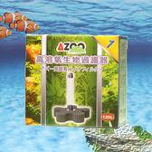 AZOO 高溶氧生物過濾器 1號 120L