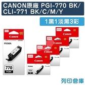 原廠墨水匣 CANON 1黑1淡黑3彩 PGI-770 BK+CLI-771 BK+C+M+Y /適用 Canon PIXMA TS6070/MG5770/MG6870/MG7770/TS5070/TS8070