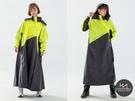 『快速出貨』奧德蒙戶外機能特仕-終結者斜開專利連身式雨衣-螢光黃
