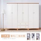 【時尚屋】[VRZ8]北歐生活8尺衣櫃-免運費/免組裝/臥室系列/衣櫃