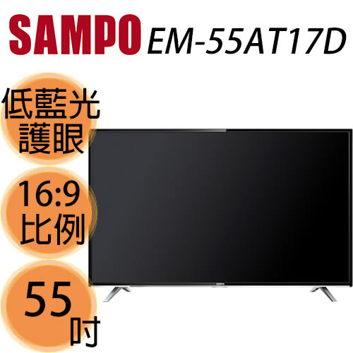 【SAMPO聲寶】55吋 LED液晶電視 EM-55AT17D