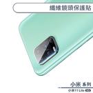 小米11 Lite 5G 纖維鏡頭保護貼 保護膜 鏡頭貼 鏡頭膜