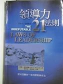 【書寶二手書T1/財經企管_KOH】領導贏家-領導力21法則_約翰‧麥斯威爾