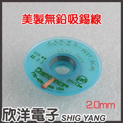 美國 Chemtronics 無鉛吸錫線 2.0mm X 1.5M (40-3-5)