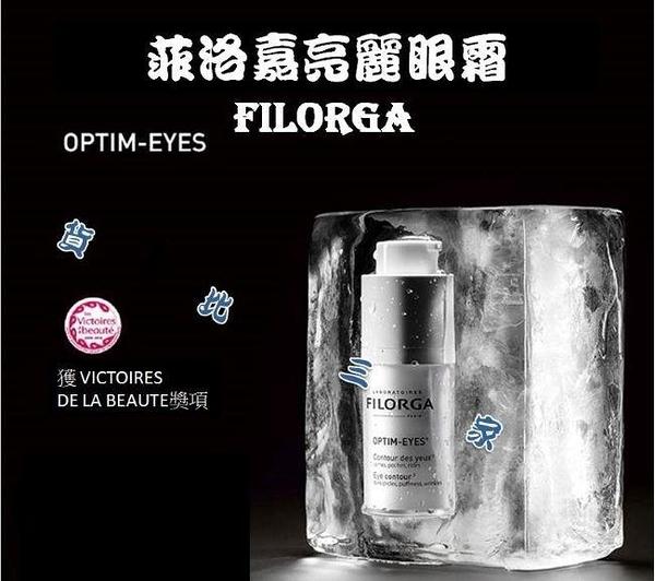 FILORGA 菲洛嘉 明亮眼霜 乳霜 雙眼 眼袋 浮腫 滋潤 眼紋 彈力 乾燥 魚尾紋 修護 眼周 滋養 補水
