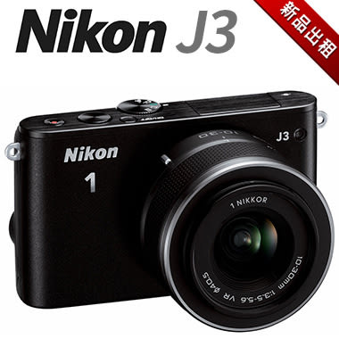 【3C出租】NIKON J3 單眼相機 (最新趨勢以租代替買)