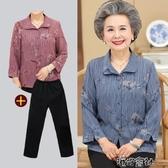 中老年人夏裝女襯衫套裝奶奶裝長袖薄款老人衣服媽媽春裝 交換禮物