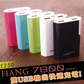 HANG E250 7800 行動電源 移動電源 USB雙輸出 檢驗局合格 鋰聚合物電芯 馬卡龍色 快速充電