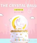 兒童水晶球生日禮物創意八音盒音樂盒小女孩獨角獸擺件公主 艾莎嚴選