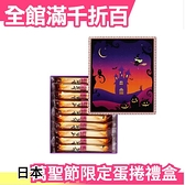 日本原產 YOKUMOKU 萬聖節限定版蛋捲禮盒 20入 蛋捲 點心 下午茶 限定版 餅乾【小福部屋】