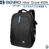 BENRO 百諾 Hiker Drone 450N 徒步者 空拍機攝影包 黑【公司貨】