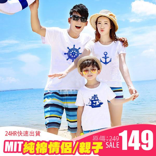 24小時快速出貨  潮t 情侶裝  純棉短T MIT台灣製 親子裝-藍色航海工具【YC204】 可單買 班服 團體服