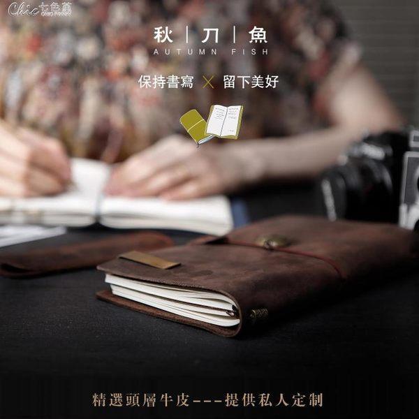 活頁手賬本tn手帳本牛皮本子復古日記本日式旅行筆記本「Chic七色堇」