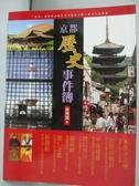 【書寶二手書T4/歷史_WGK】京都歷史事件簿_林明德
