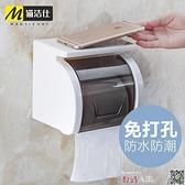 紙巾架衛生間紙巾盒捲紙筒創意廁所免打孔防水捲紙架置物架吸盤廁紙盒 交換禮物