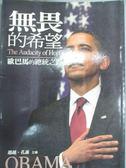【書寶二手書T1/政治_KKD】無畏的希望:歐巴馬的總統之路_趙越