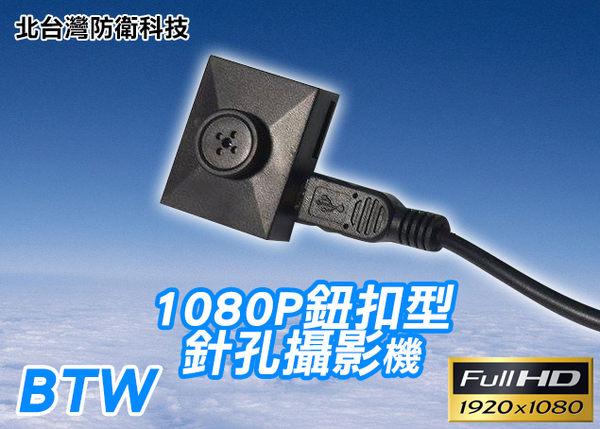 【北台灣防衛科技】*商檢字號:D3A742* BTW HD 1080P高清HD鈕扣攝影機 ☞可邊充電邊錄影