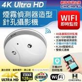 【CHICHIAU】WIFI 4K 煙霧偵測器造型無線網路微型針孔攝影機C100 影音記錄器@四保