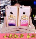 【萌萌噠】Xiaomi 小米 5 Max2 紅米Note234 奢華時尚款 液體流沙香水瓶保護殼 指環扣 電鍍邊框 軟殼