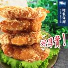 【阿家海鮮】花枝蝦排(600g±5%/盒...