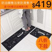 廚房地墊門墊進門地毯臥室門口門廳長條防油腳墊吸水防滑墊子家用【限量85折】