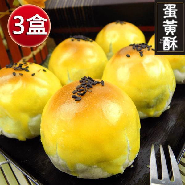預購-《皇覺》中秋臻品系列-嚴選蛋黃酥8入禮盒組x3盒