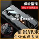 紅米Note 8T 紅米Note8 Pro 紅米Note7 拼色布紋 車載磁吸指環扣 軟殼 手機殼 防摔 保護套 布紋防手汗