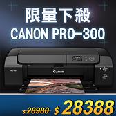 【限量下殺10台】Canon imagePROGRAF PRO-300 A3+十色噴墨相片印表機 /適用 PFI-300