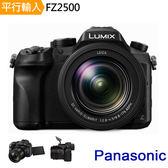 Panasonic DMC-FZ2500 Lumix 4K高倍變焦相機*(中文平輸)