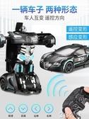遙控車 感應遙控汽車變形玩具金剛遙控車機器人充電動賽車兒童玩具車男孩 3C公社YYP