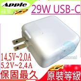 APPLE 5.2V/2.4A,29W 充電器(原裝等級)-蘋果 14.5V/2A,A1540,A1534,Mj262ll/a,MF855CH/A,EMC 2746,USB-C