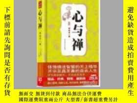 二手書博民逛書店心與憚罕見(塑封裝)Y162251 李叔同 陝西師範大學出版社