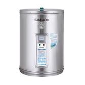 (含標準安裝)櫻花8加侖儲熱式電熱水器(與EH0800S6同款)熱水器儲熱式EH-0800S6