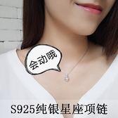 S925純銀靈動十二星座項鍊女韓版簡約鎖骨鍊學生個性定制閨蜜姐妹 米蘭世家