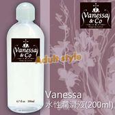 潤滑液 情趣用品 日本TH Vanessa水性潤滑液 200ml『滿千88折』