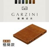 比利時 GARZINI 魔術翻轉皮夾/極簡款/淺棕色 錢包 零錢包  零錢袋 鈔票夾 皮包 卡夾
