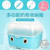 寶寶奶瓶收納箱嬰兒童奶瓶瀝水架餐具晾干燥大號儲物盒帶蓋防塵箱  XW【好康免運】