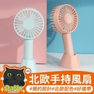 手持風扇 USB風扇 小風扇 北歐風扇 桌面風扇 隨身風扇 懶人風扇 隨身電風扇 迷你風扇 【Z210408】