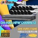 大華監視器套餐DHI-XVR5116HE 16路主機+DH-HAC-HFW1200MN-I2 200萬畫素 攝影機*13