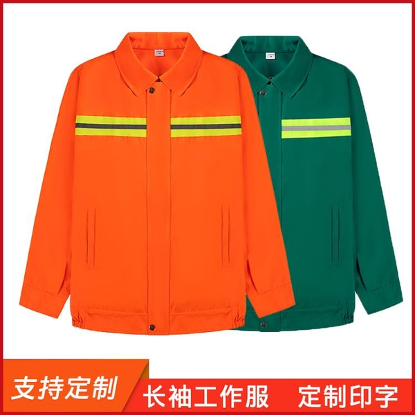 反光背心 園林綠化工作服套裝環衛保潔工人長袖工作服春秋裝公路施工養護服 榮耀