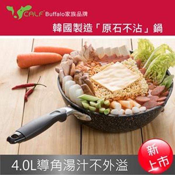 【Calf小牛】原石不沾平圓炒鍋28cm / 4.0L