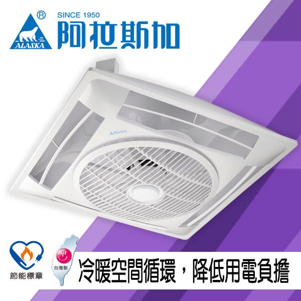 阿拉斯加 輕鋼架/天花板 節能循環扇 SA-359-110V