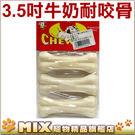 ◆MIX米克斯◆沛貝兒3.5吋牛奶耐咬骨...