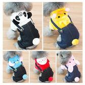 可愛泰迪衣服秋冬裝加厚小狗狗四腳小型犬比熊博美寵物秋季