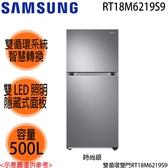 【SAMSUNG三星】500L變頻雙循環雙門冰箱 RT18M6219S9 免運費 送基本安裝