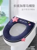 家用加絨加厚冬馬桶墊坐墊圈廁所可愛防水馬桶套坐便套墊子『小宅妮時尚』