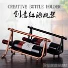 紅酒架 創意紅酒架擺件家用酒架葡萄酒架餐廳歐式鐵藝酒瓶架展示架裝飾品 印象家品