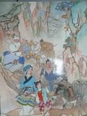 【書寶二手書T4/收藏_YAO】2012首屆藝術品拍賣會_中國書畫(一)_2012/10