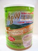 肯寶KB99~生機10穀營養奶850公克/罐 *3罐~特惠中